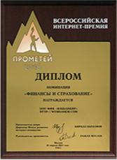 Диплом всеросийской интернет-премии