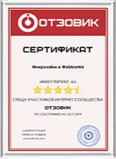 Сертификат с отзывами на онлайн займы с портала Отзовик