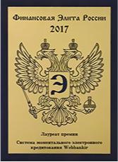Лаурят премии Финансовая Элита России
