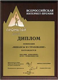 Диплом Всеросийская интернет-примия