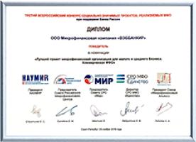 Всероссийский конкурс социально-значимых проектов, реализуемых микрофинансовыми компаниями